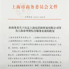 上海市商委认定《外贸综合服务企业》