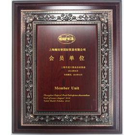上海市进口食品协会会员