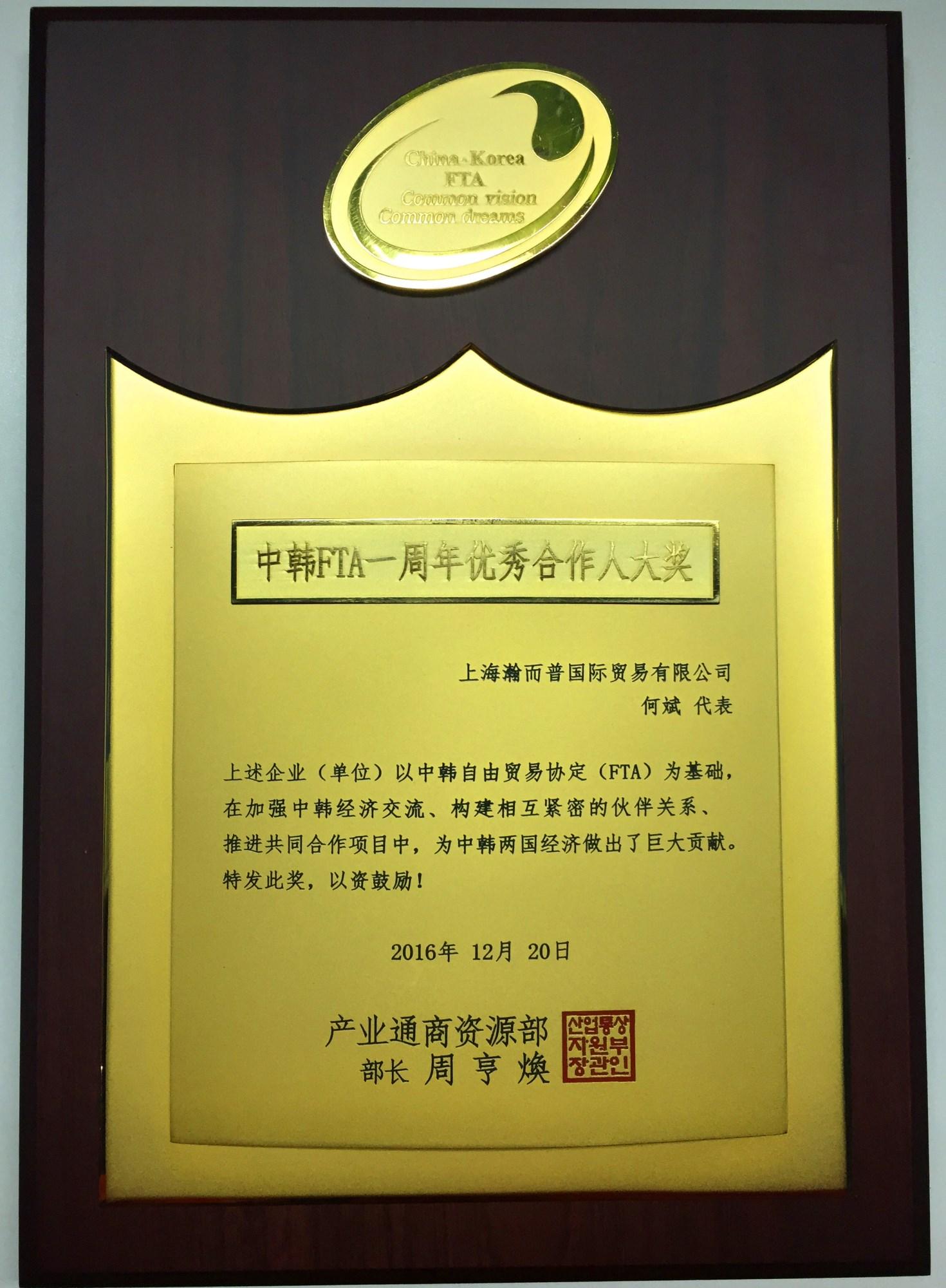 中韩FTA一周年优秀合作人大奖