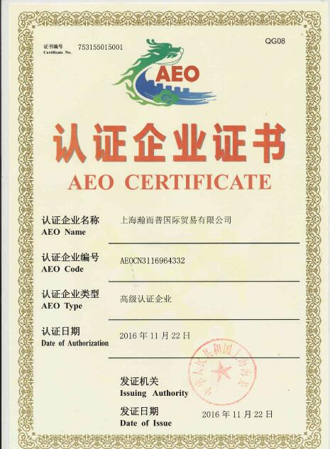 海关高级AEO认证