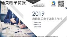 2019年一月通关电子简报(瀚而普)