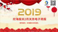 2019年二月通关电子简报(瀚而普)