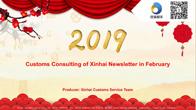 2019.February Newsletter