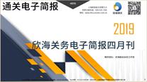 2019年四月欣海关务电子简报(瀚而普)