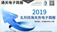2019年五月欣海关务电子简报(瀚而普)