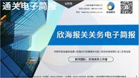 2019年六月欣海关务电子简报(瀚而普)