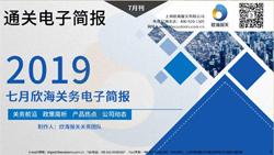 2019年七月欣海关务电子简报(瀚而普)