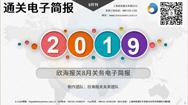 2019年八月欣海关务电子简报(瀚而普)