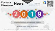 2019 August Newsletter
