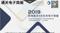 2019年九月欣海关务电子简报(瀚而普)