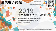 2019年十月欣海关务电子简报(瀚而普)
