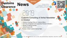 2019 October Newsletter