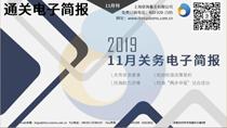 2019年十一月欣海关务电子简报(瀚而普)