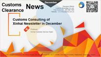 2019 December Newsletter