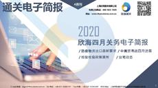 2020年4月电子简报(瀚而普)