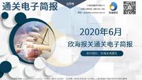 2020年6月电子简报(瀚而普)