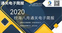 2020年8月电子简报(瀚而普)