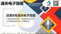 2020年9月电子简报(瀚而普)