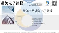 2020年10月电子简报(瀚而普)