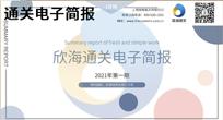 2021年01月通关电子简报(瀚而普)