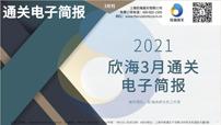 2021年03月通关电子简报(瀚而普)