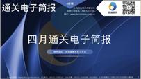 2021年04月通关电子简报(瀚而普)