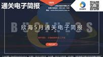 2021年05月通关电子简报(瀚而普)