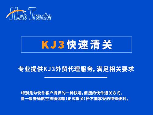 KJ3快速清关