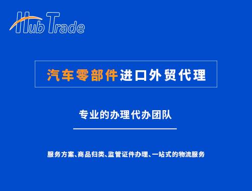 汽配零件进口外贸代理就选瀚而普