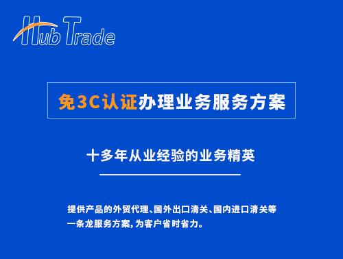免3C认证办理业务服务方案