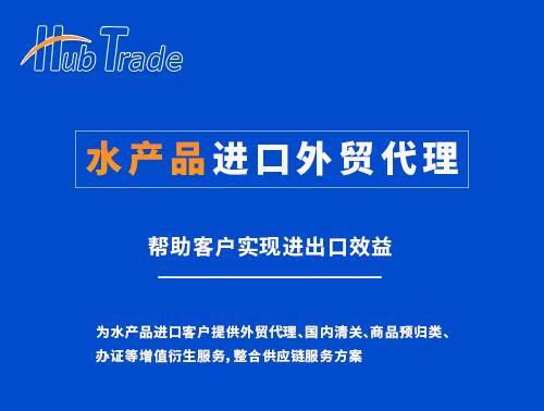 水产品进口外贸代理就找瀚而普