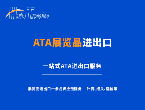 ATA展览品进出口