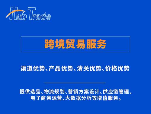 跨境贸易服务