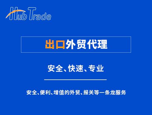 出口外贸代理
