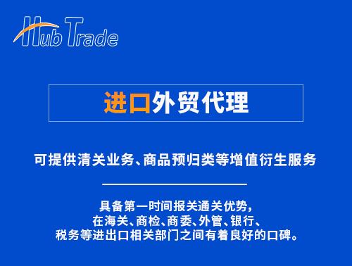 进口外贸代理