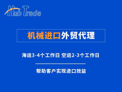 机械进口外贸代理公司就选瀚而普